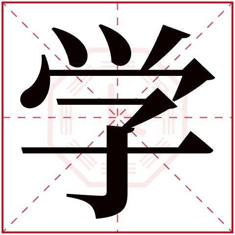 学字五行属什么,学字在名字里的含义,学字起名的寓意