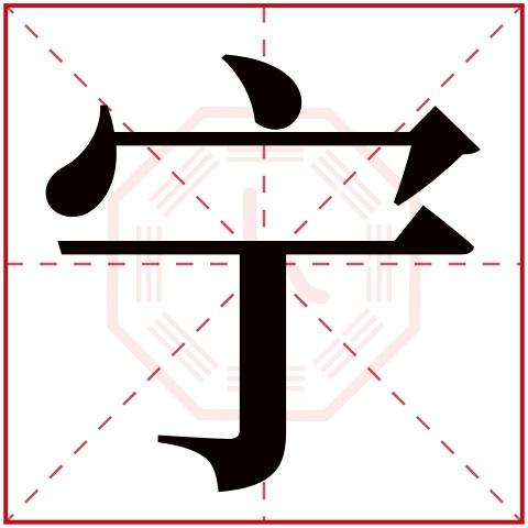宁字五行属什么,宁字在名字里的含义,宁字起名的寓意