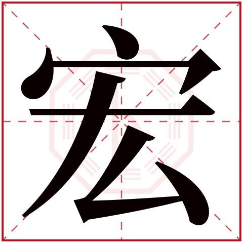 宏字五行属什么,宏字在名字里的含义,宏字起名的寓意