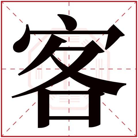 客字五行属什么,客字在名字里的含义,客字起名的寓意