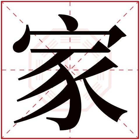 家字五行属什么,家字在名字里的含义,家字起名的寓意
