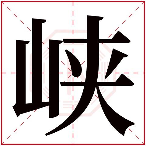 峡字五行属什么,峡字在名字里的含义,峡字起名的寓意