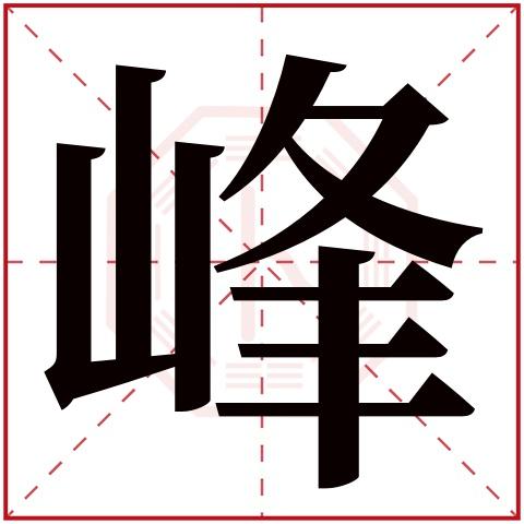 峰字五行属什么,峰字在名字里的含义,峰字起名的寓意