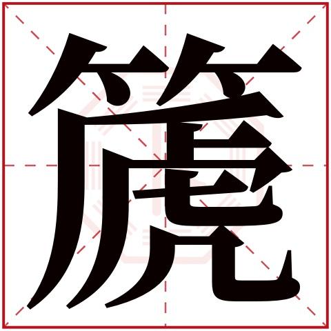 公司起名网免费测名_篪字五行属什么,篪字在名字里的含义,篪字起名的寓意_卜易居 ...