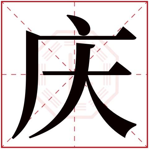 庆字五行属什么,庆字在名字里的含义,庆字起名的寓意