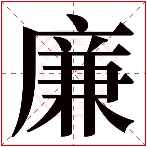 公司起名网免费测名_廉字五行属什么,廉字在名字里的含义,廉字起名的寓意_卜易居 ...