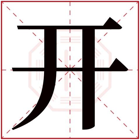 开字五行属什么,开字在名字里的含义,开字起名的寓意
