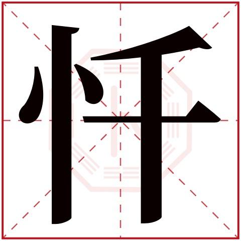 忏字五行属什么,忏字在名字里的含义,忏字起名的寓意