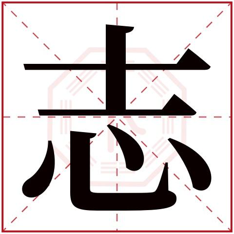 志字五行属什么,志字在名字里的含义,志字起名的寓意