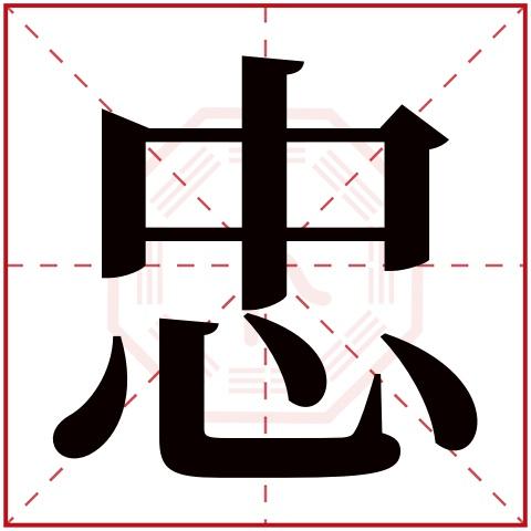 忠字五行属什么,忠字在名字里的含义,忠字起名的寓意