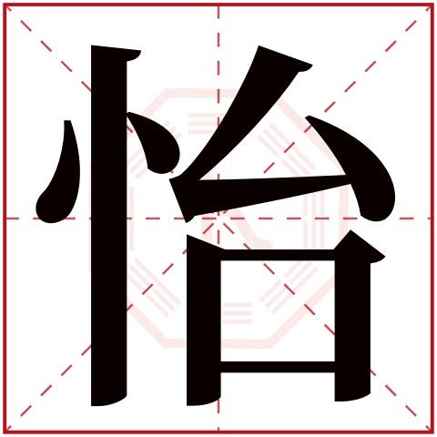 怡字五行属什么,怡字在名字里的含义,怡字起名的寓意