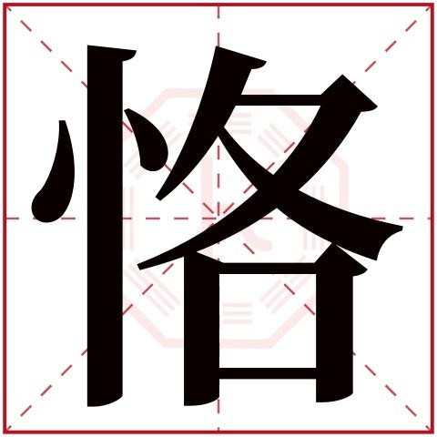恪字五行属什么,恪字在名字里的含义,恪字起名的寓意