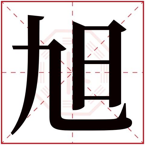 旭字五行属什么,旭字在名字里的含义,旭字起名的寓意