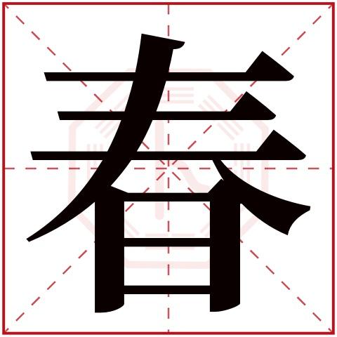 春字五行属什么,春字在名字里的含义,春字起名的寓意