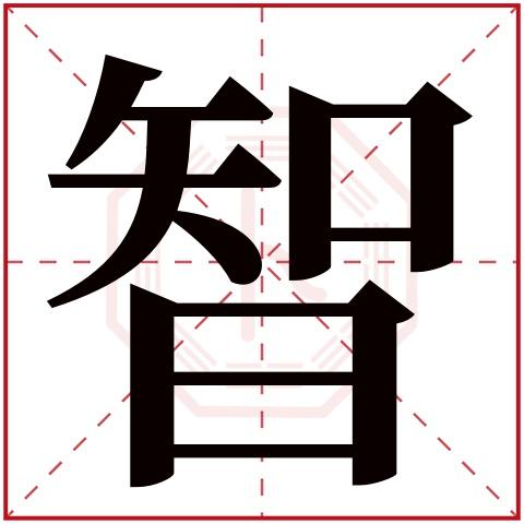 智字五行属什么,智字在名字里的含义,智字起名的寓意