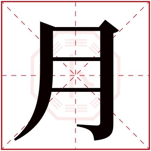 月字五行属什么,月字在名字里的含义,月字起名的寓意