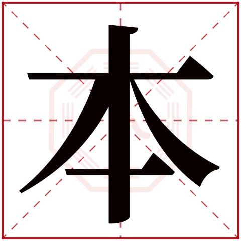 本字五行属什么,本字在名字里的含义,本字起名的寓意
