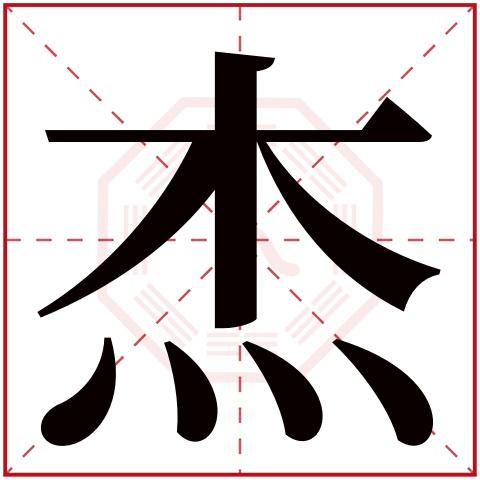 杰字五行属什么,杰字在名字里的含义,杰字起名的寓意