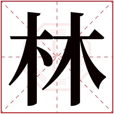 林字五行属什么,林字在名字里的含义,林字起名的寓意
