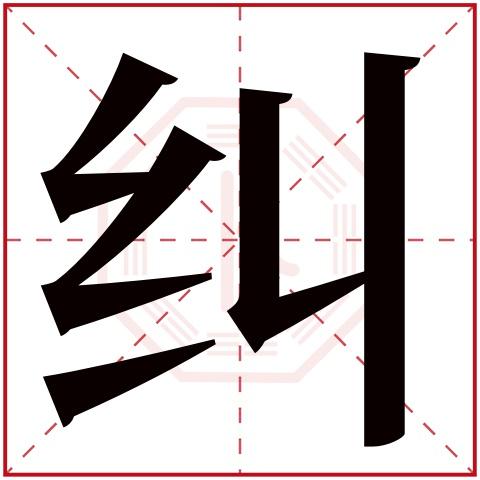纠字五行属什么,纠字在名字里的含义,纠字起名的寓意