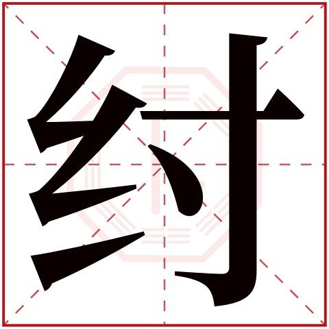 纣字五行属什么,纣字在名字里的含义,纣字起名的寓意