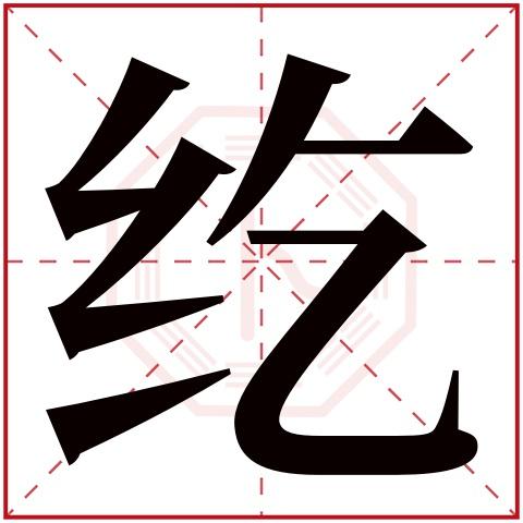 纥字五行属什么,纥字在名字里的含义,纥字起名的寓意