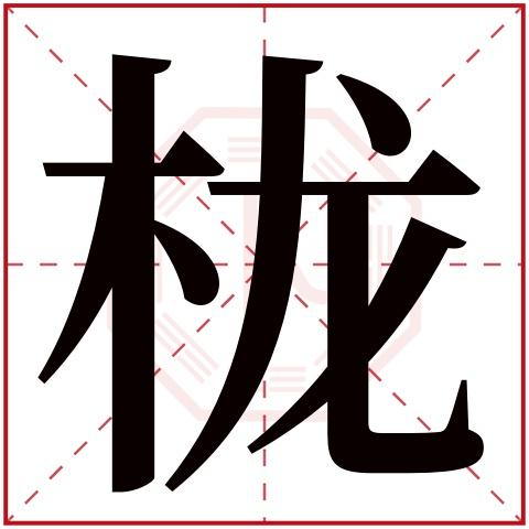 栊字五行属什么,栊字在名字里的含义,栊字起名的寓意