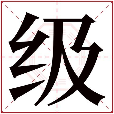 级字五行属什么,级字在名字里的含义,级字起名的寓意
