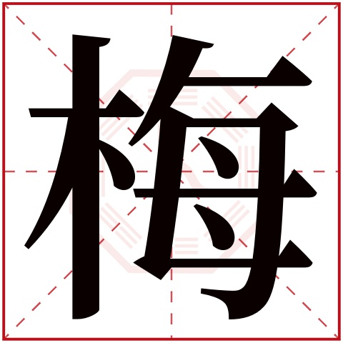 梅字五行属什么,梅字在名字里的含义,梅字起名的寓意