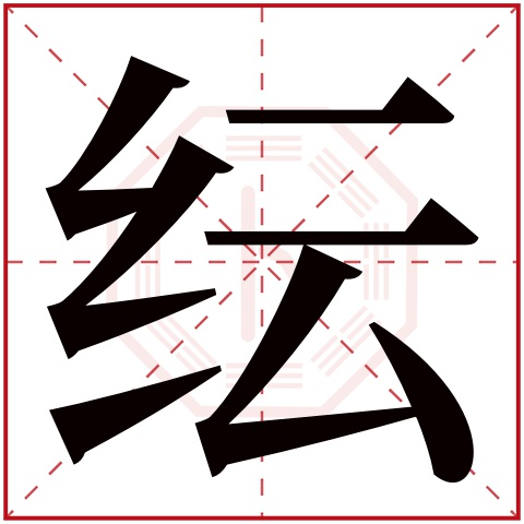 纭字五行属什么,纭字在名字里的含义,纭字起名的寓意