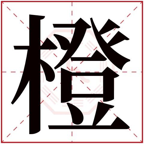 橙字五行属什么,橙字在名字里的含义,橙字起名的寓意