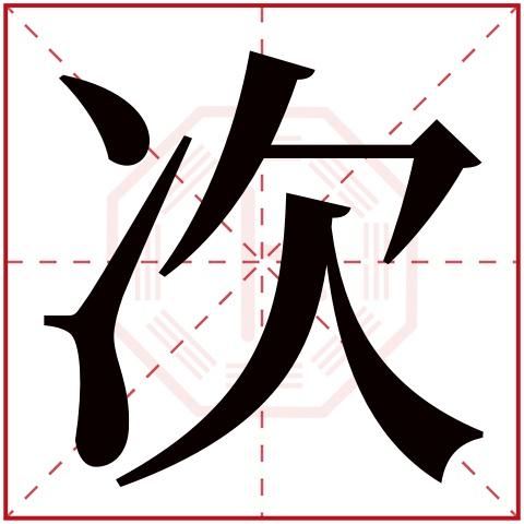 公司起名网免费测名_次字五行属什么,次字在名字里的含义,次字起名的寓意_卜易居 ...
