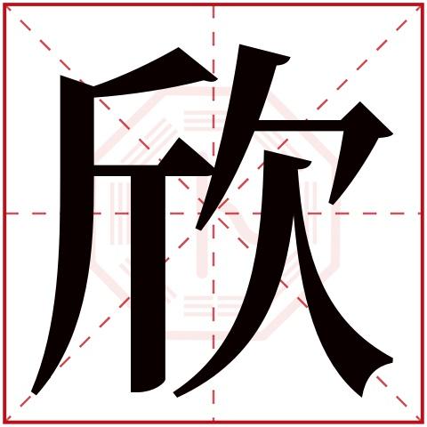 欣字五行属什么,欣字在名字里的含义,欣字起名的寓意