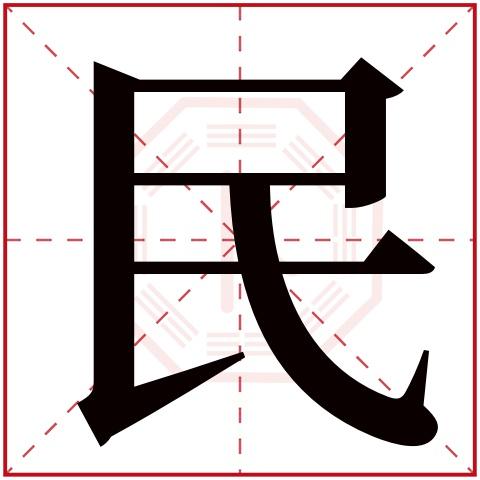 民字五行属什么,民字在名字里的含义,民字起名的寓意