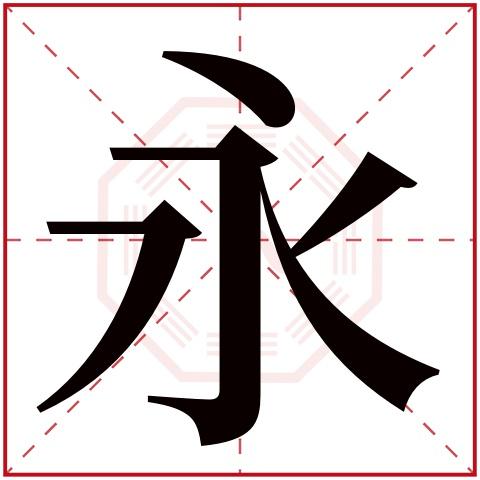 永字五行属什么,永字在名字里的含义,永字起名的寓意