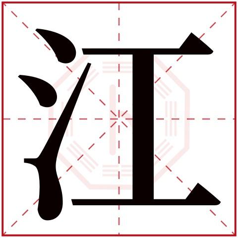 江字五行属什么,江字在名字里的含义,江字起名的寓意