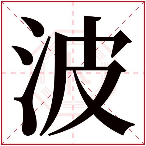 波字五行属什么,波字在名字里的含义,波字起名的寓意