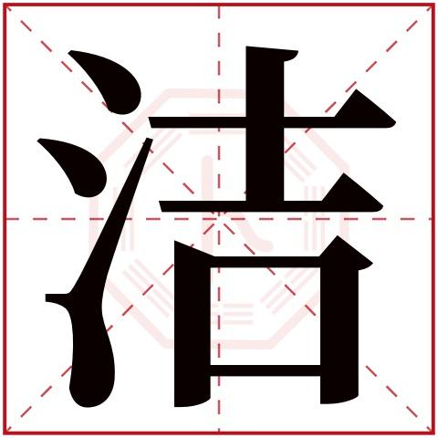 洁字五行属什么,洁字在名字里的含义,洁字起名的寓意