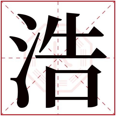 浩字五行属什么,浩字在名字里的含义,浩字起名的寓意
