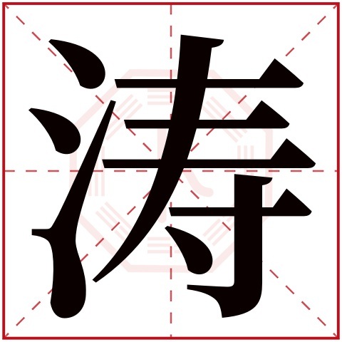 涛字五行属什么,涛字在名字里的含义,涛字起名的寓意