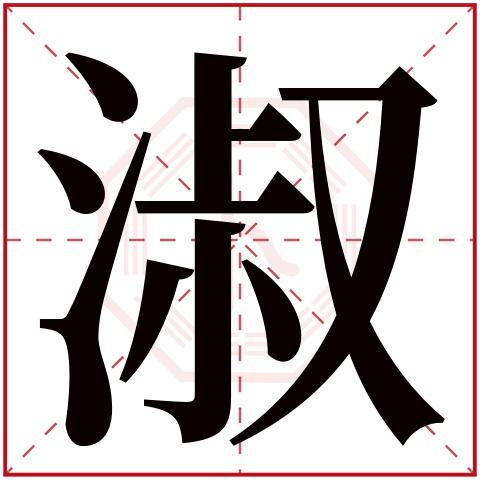 淑字五行属什么,淑字在名字里的含义,淑字起名的寓意