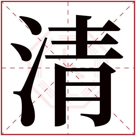 清字五行属什么,清字在名字里的含义,清字起名的寓意