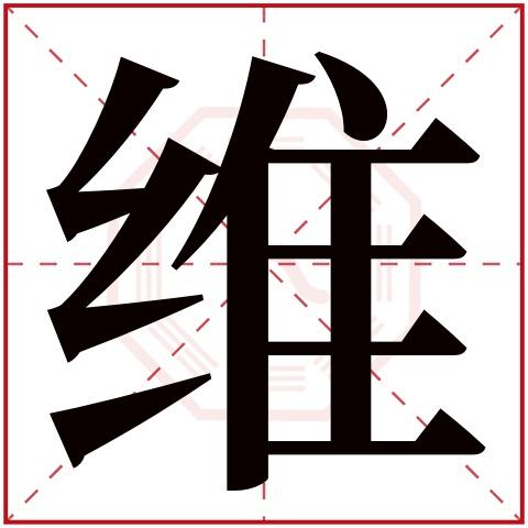 维字五行属什么,维字在名字里的含义,维字起名的寓意