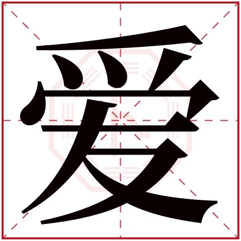 爱字五行属什么,爱字在名字里的含义,爱字起名的寓意