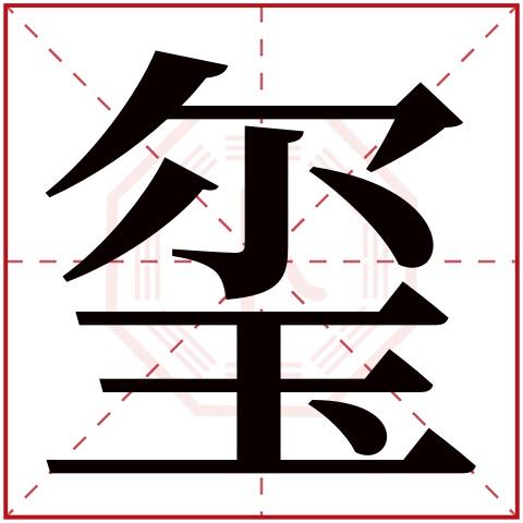 公司起名网免费测名_玺字五行属什么,玺字在名字里的含义,玺字起名的寓意_卜易居 ...