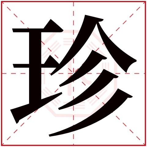 珍字五行属什么,珍字在名字里的含义,珍字起名的寓意