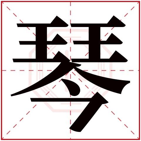 琴字五行属什么,琴字在名字里的含义,琴字起名的寓意