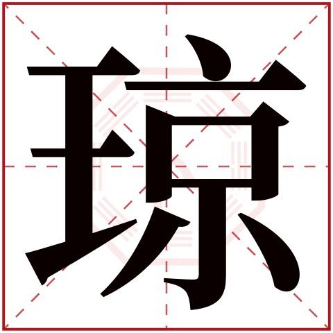 琼字五行属什么,琼字在名字里的含义,琼字起名的寓意