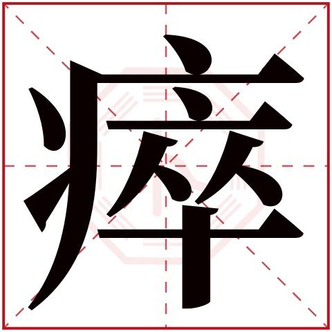 瘁字五行属什么,瘁字在名字里的含义,瘁字起名的寓意