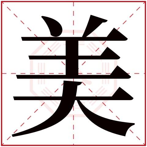 美字五行属什么,美字在名字里的含义,美字起名的寓意